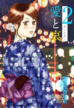愛と哀 2巻-電子書籍