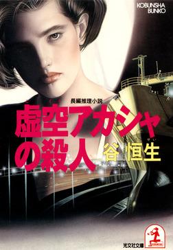 虚空アカシャの殺人-電子書籍