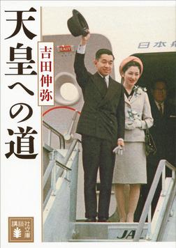 天皇への道-電子書籍