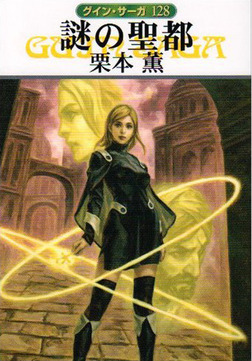 グイン・サーガ128 謎の聖都-電子書籍