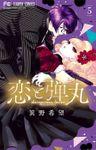 恋と弾丸(5)