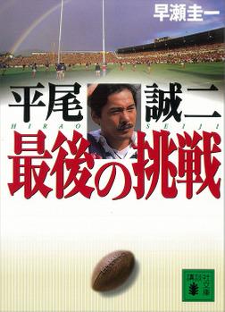 平尾誠二 最後の挑戦-電子書籍