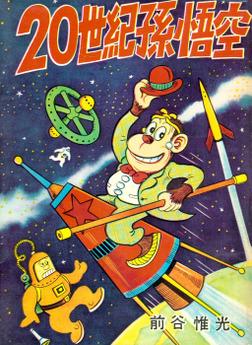 20世紀孫悟空-電子書籍