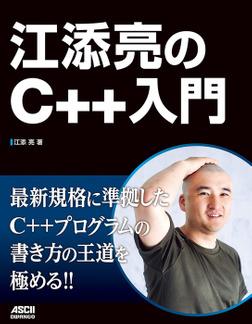 江添亮のC++入門-電子書籍