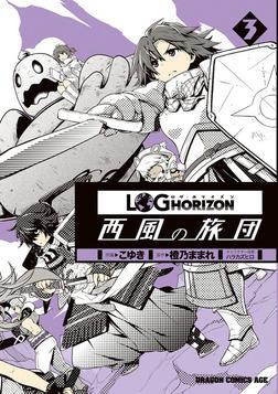 ログ・ホライズン 西風の旅団(3)-電子書籍