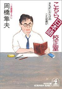 こちら日本語校正室~まちがいだらけのことば選び~(光文社文庫)
