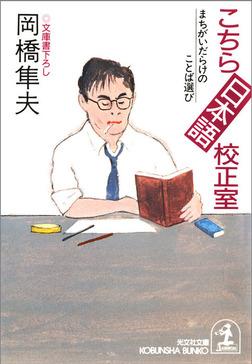 こちら日本語校正室~まちがいだらけのことば選び~-電子書籍