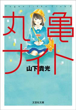 丸亀ナイト-電子書籍