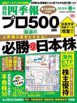 会社四季報プロ500 2015年春号-電子書籍