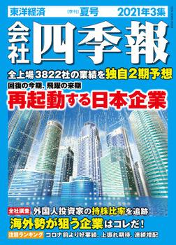 会社四季報 2021年 3集 夏号-電子書籍