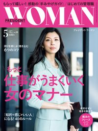 PRESIDENT WOMAN 2017年5月号