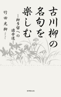 古川柳の名句を楽しむ―柳多留への遊歩道―