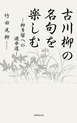 古川柳の名句を楽しむ―柳多留への遊歩道―-電子書籍