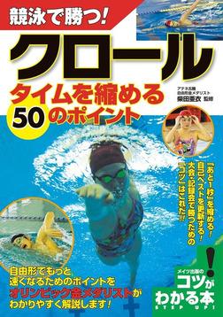 競泳で勝つ!クロールタイムを縮める50のポイント-電子書籍