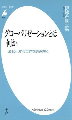 グローバリゼーションとは何か-電子書籍