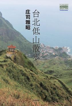 台北低山散歩-電子書籍
