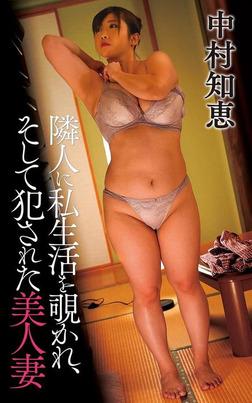 中村知恵『隣人に私生活を覗かれ、そして犯された美人妻』(デジタル写真集)-電子書籍