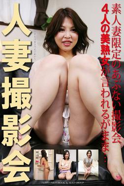 「人妻撮影会」 デジタル写真集-電子書籍