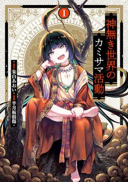 神無き世界のカミサマ活動(1)-電子書籍