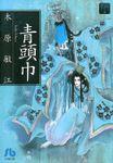 夢の碑 青頭巾