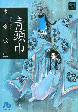 夢の碑 青頭巾-電子書籍