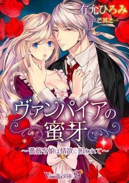 ヴァンパイアの蜜牙~薔薇守娘は情欲に囚われて~-電子書籍