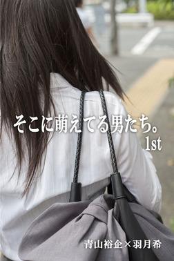 青山裕企×羽月希 1st「そこに萌えてる男たち。」-電子書籍