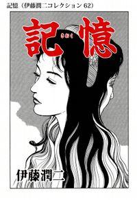 記憶(伊藤潤二コレクション 62)