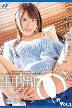 【中出し】生中出しSEX密着ドキュメント! Vol.1 / 初美りん-電子書籍