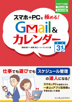 スマホ+PCで極める!Gmail &カレンダー-電子書籍
