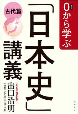 0から学ぶ「日本史」講義 古代篇-電子書籍