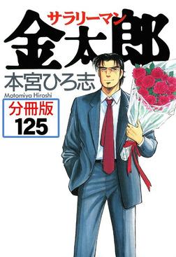サラリーマン金太郎【分冊版】 125-電子書籍