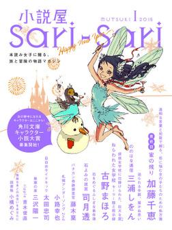 小説屋sari-sari 2015年1月号-電子書籍
