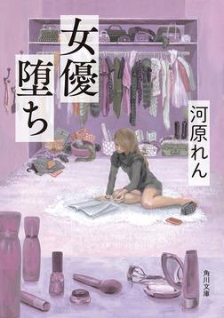 女優堕ち-電子書籍