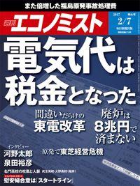 週刊エコノミスト (シュウカンエコノミスト) 2017年02月07日号