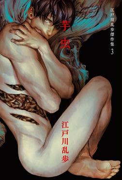 江戸川乱歩傑作集3 芋虫-電子書籍