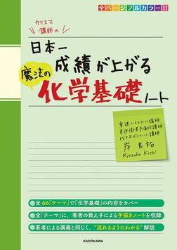 カリスマ講師の 日本一成績が上がる魔法の化学基礎ノート-電子書籍