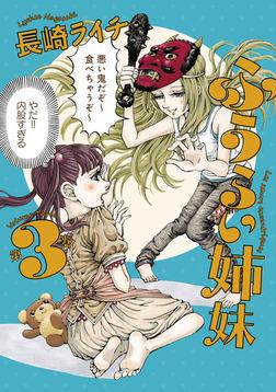 ふうらい姉妹 第3巻-電子書籍