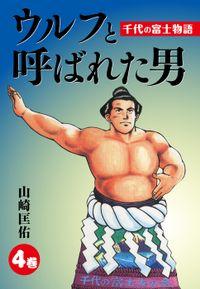 ウルフと呼ばれた男 千代の富士物語 4