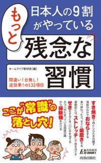 日本人の9割がやっているもっと残念な習慣