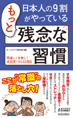 日本人の9割がやっているもっと残念な習慣-電子書籍