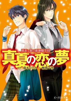 夢美と銀の薔薇騎士団 真夏の恋の夢-電子書籍