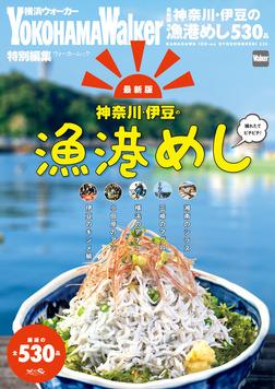 【最新版】神奈川・伊豆の漁港めし-電子書籍