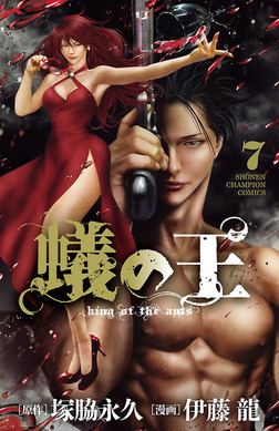 蟻の王 7-電子書籍