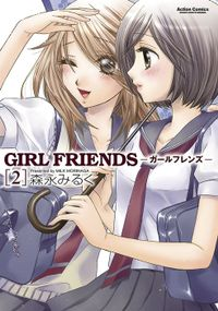 GIRL FRIENDS : 2