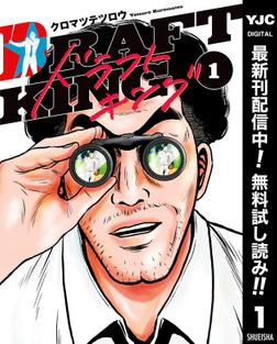ドラフトキング【期間限定無料】 1-電子書籍