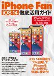 iPhone Fan iOS 14徹底活用ガイド