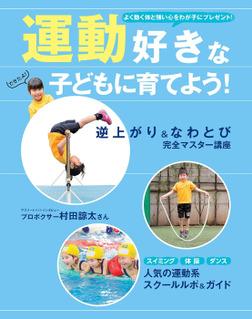 運動好きな子どもに育てよう! 逆上がり&なわとび完全マスター講座-電子書籍