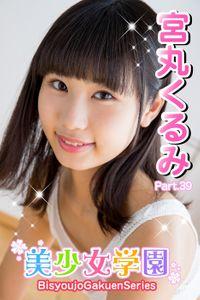 美少女学園 宮丸くるみ Part.39