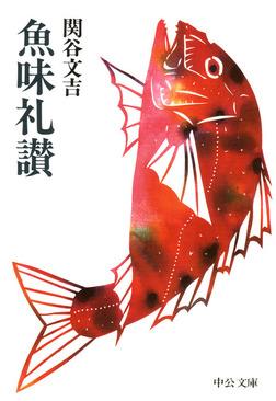 魚味礼讃-電子書籍